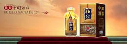 中国壮行白酒促销banner