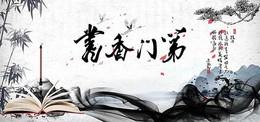 中国风书法水墨书香海报