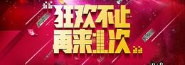 双11电商促销狂欢厨具banner背景素材