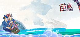 苗族国内旅游海报banner背景