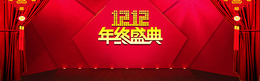 双12年终盛典banner背景