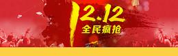双12创意banner背景