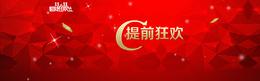 淘宝天猫双11全屏促销海报素材下载