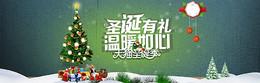 天猫圣诞节温暖促销海报PSD源文件
