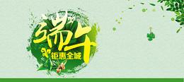 端午节钜惠全城banner背景