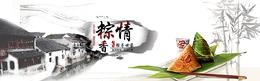 中国风端午粽子背景