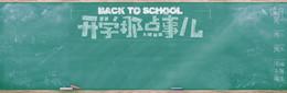 学校开学黑板背景