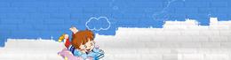 母婴卡通小人幻想背景banner