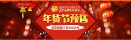 跨年盛典 年货节预售 2016 猴年 新年背景海报 狂欢 灯笼 激情
