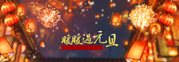 元旦新年背景banner