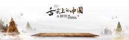 舌尖上的中国美食海报背景素材