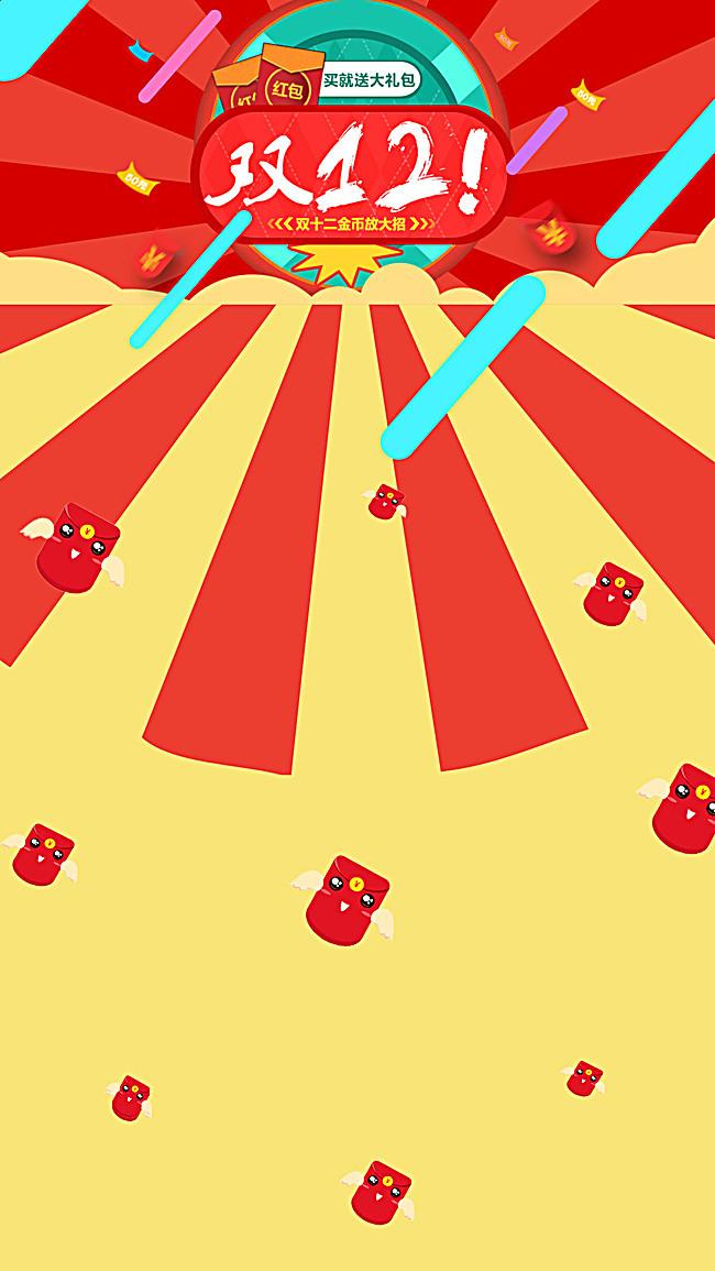 雙12紅包H5背景,來自愛設計http://www.oqleg.club