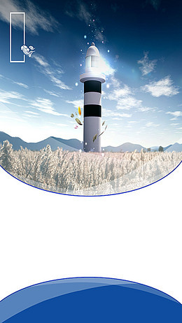 蓝天白云灯塔企业文化H5背景素材