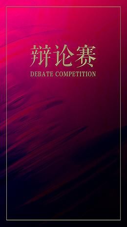 红色辩论赛H5背景素材