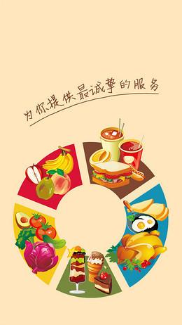 美食类app启动页