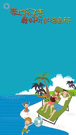 卡通旅游海島旅游背景PSD分層H5背景素