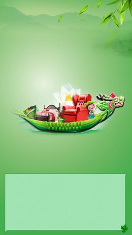 端午节活动海报H5背景