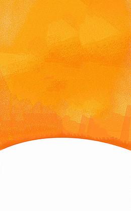 橙色质感H5背景