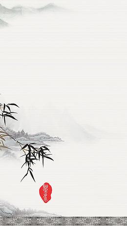 中国风竹叶H5背景素材