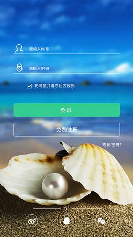 手机登录注册界面PSD源文件设计