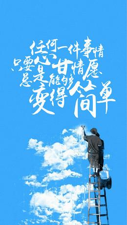 青春励志海报H5背景