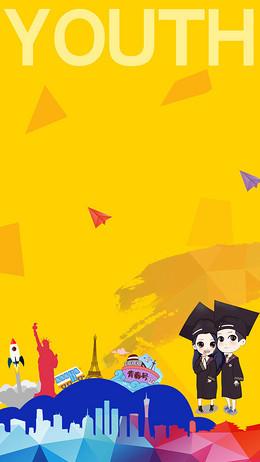 简约清新几何H5毕业季海报背景psd下载