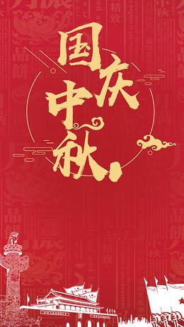 红色中国风手绘中秋国庆PSD分层H5