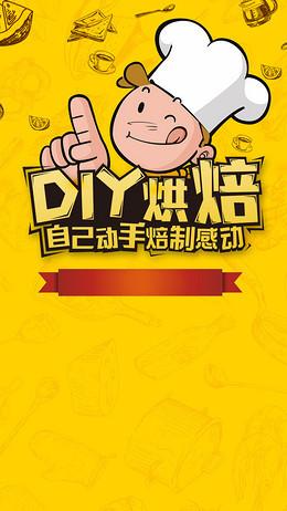 DIY烘培美食宣传简约卡通PSD分层H5