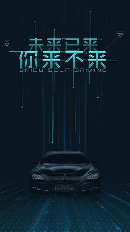 深蓝色渐变科技汽车背景