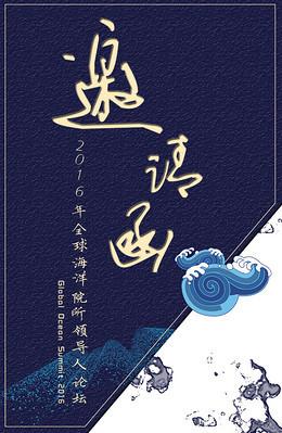中国风邀请函H5背景图