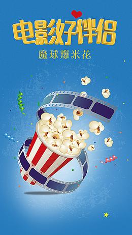 藍色爆米花H5背景