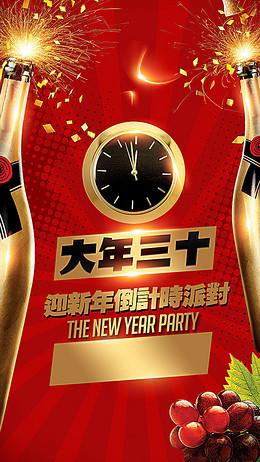 大年三十迎新年倒計時H5背景