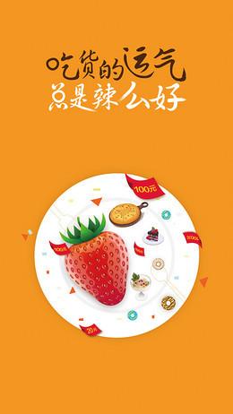 美食类APP促销引导页