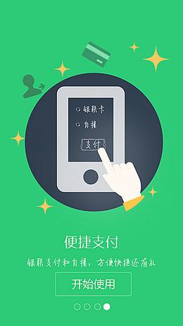 手机支付APP引导页设计psd下载