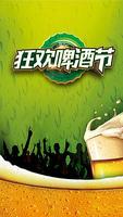 狂欢啤酒节H5素材背景
