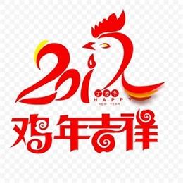 2017雞年吉祥藝術字素材