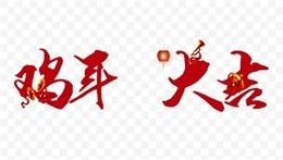 雞年大吉藝術字設計
