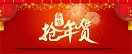 搶年貨banner背景圖片素材