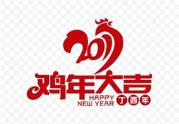 2017雞年大吉主題字體設計素材