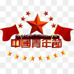 中國青年節
