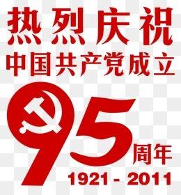 中国共产党成立95周年