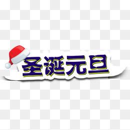圣诞元旦标签