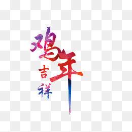 中国风新年文字