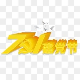 建党节艺术字