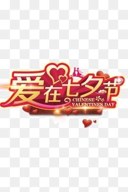 爱在七夕 节日元素 发光 红色