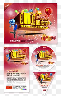 国庆节大放价宣传海报PSD分层