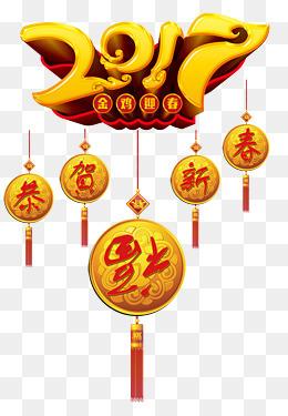 傳統中國結祝賀語素材