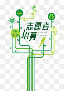 3.12植樹節志愿者招募