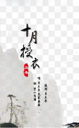 中国山水立冬海报