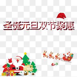 圣诞元旦双节聚惠